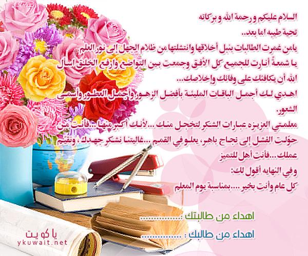 اليك معلمتى رسائل وصور اهداء للمعلمات 3dlat.com_1414112302