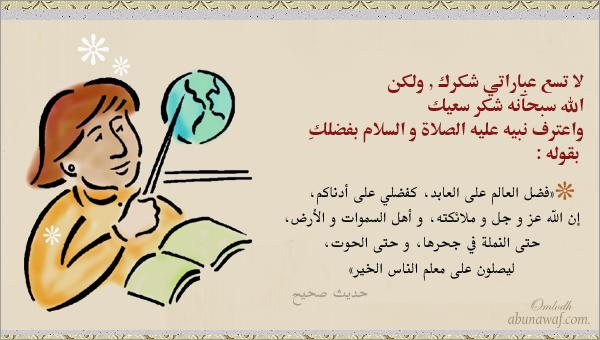 اليك معلمتى رسائل وصور اهداء للمعلمات 3dlat.com_1414112304