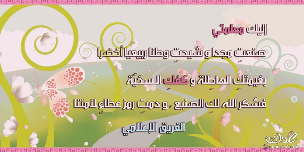 اليك معلمتى رسائل وصور اهداء للمعلمات 3dlat.com_1414112305