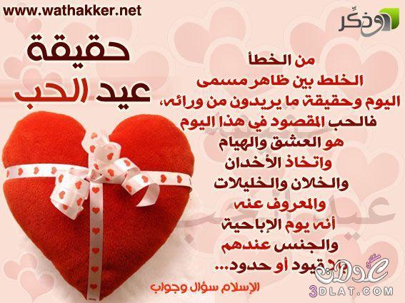 الاحتفال بعيد الحب تحريم الفالنتين بطاقات 3dlat.com_1414113648