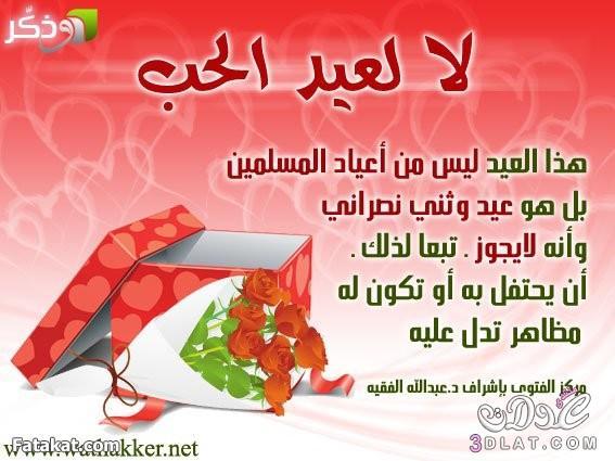 الاحتفال بعيد الحب تحريم الفالنتين بطاقات 3dlat.com_1414113649