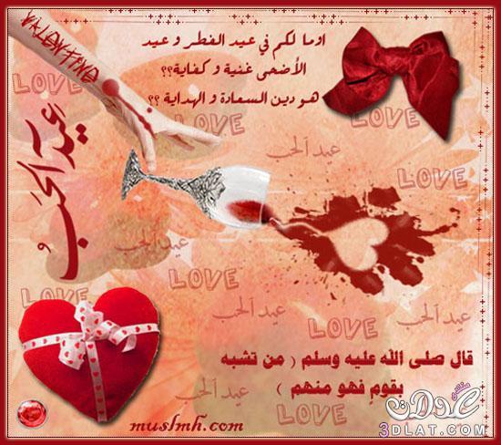 الاحتفال بعيد الحب تحريم الفالنتين بطاقات 3dlat.com_1414113650