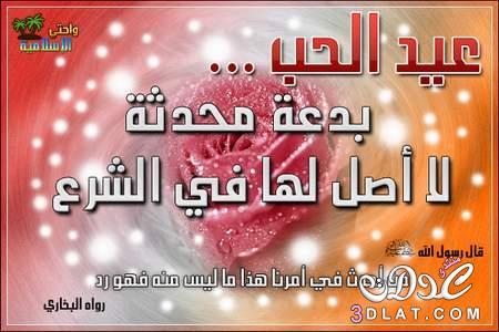 الاحتفال بعيد الحب تحريم الفالنتين بطاقات 3dlat.com_1414113651