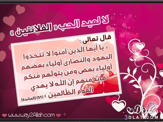 الاحتفال بعيد الحب تحريم الفالنتين بطاقات 3dlat.com_1414113652