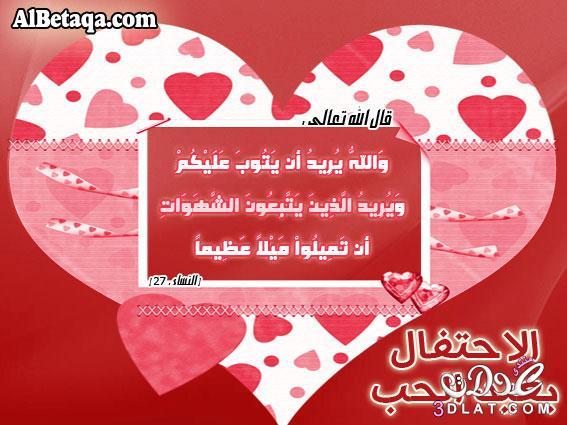 الاحتفال بعيد الحب تحريم الفالنتين بطاقات 3dlat.com_1414113653