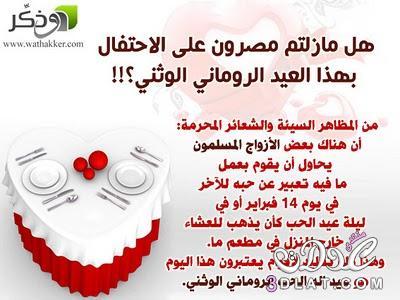 الاحتفال بعيد الحب تحريم الفالنتين بطاقات 3dlat.com_1414113659