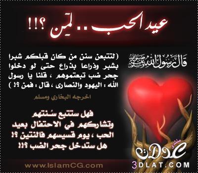 الاحتفال بعيد الحب تحريم الفالنتين بطاقات 3dlat.com_1414114462