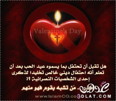 الاحتفال بعيد الحب تحريم الفالنتين بطاقات 3dlat.com_1414114467