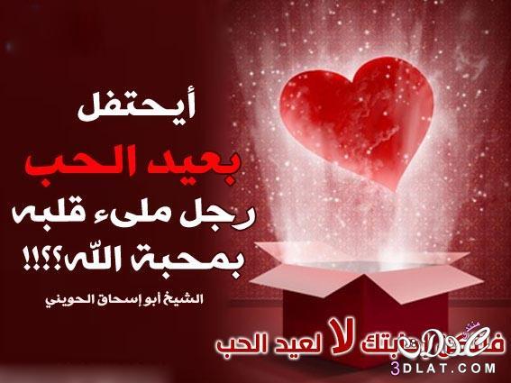 الاحتفال بعيد الحب تحريم الفالنتين بطاقات 3dlat.com_1414114470