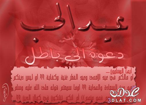 الاحتفال بعيد الحب تحريم الفالنتين بطاقات 3dlat.com_1414114473