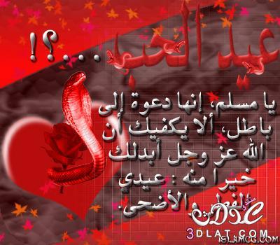 الاحتفال بعيد الحب تحريم الفالنتين بطاقات 3dlat.com_1414114474