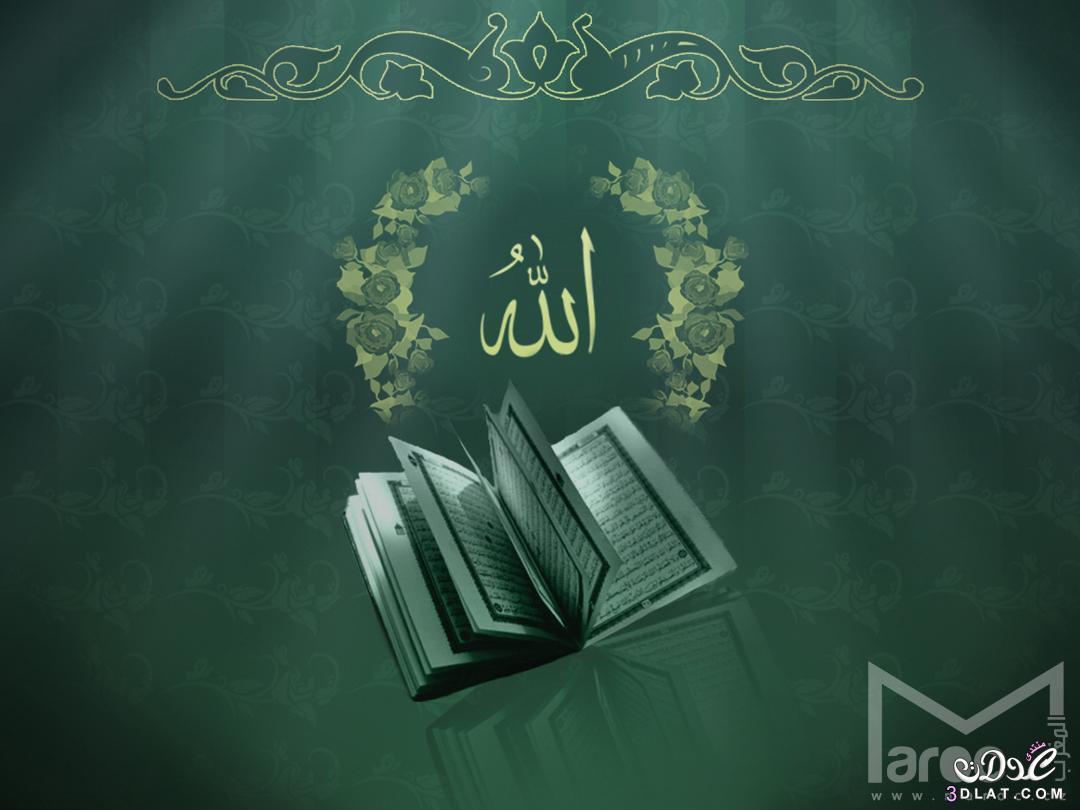 صور اسلامية جديدة 3dlat.com_14161772989