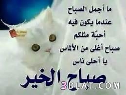 صباح الخير مميزة رومانسية نصائح لأحلى 3dlat.com_14_18_1109