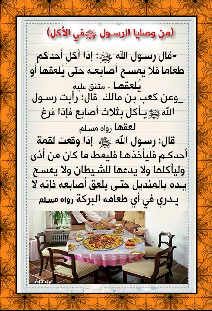 تصميمي لآداب الأكل والشرب الإسلام آداب 3dlat.com_14_18_3182