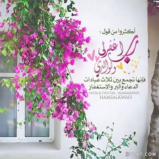 اسلامية جميلة 2019 خلفيات اسلامية رائعة 3dlat.com_14_18_3b57