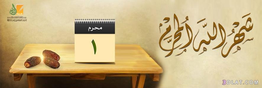 الله المحرم 3dlat.com_14_18_f335