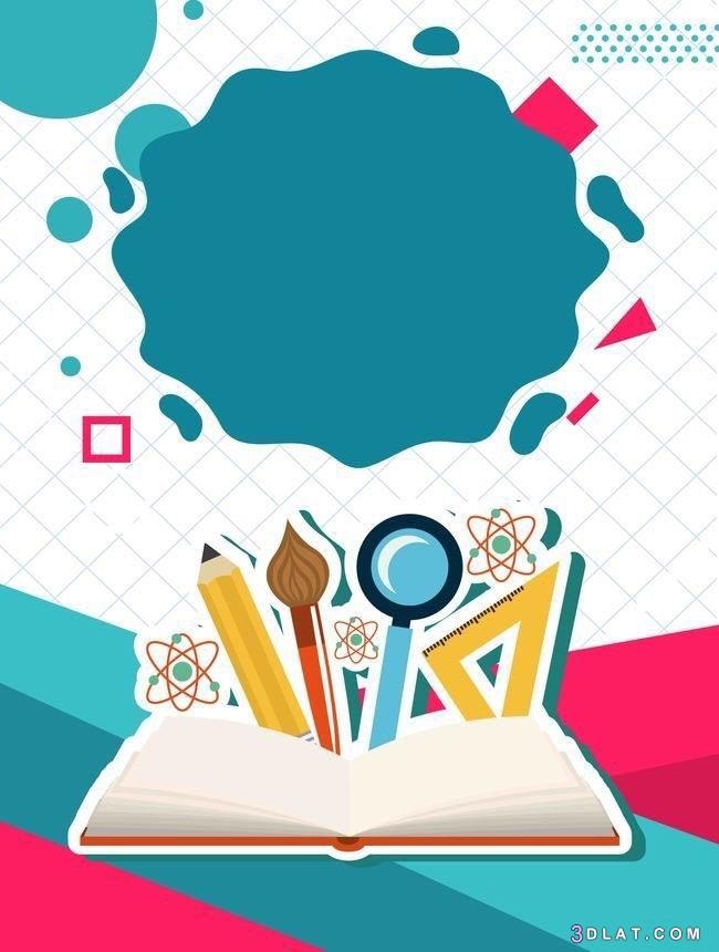 خلفيات للمدارس للتصميم 3dlat.com_14_19_596f_af0844578b1c4