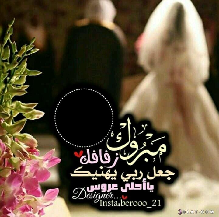 مبارك الزواج صور مبروك الزواج بطاقات تهنئه للزواج رمزيات مبروك الزواج حياه الروح 5