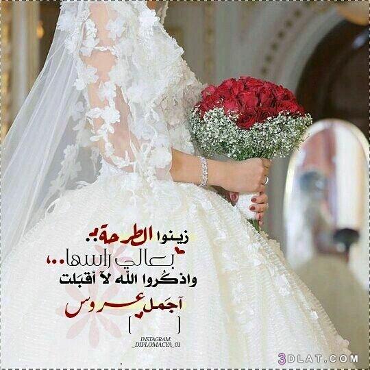 مبارك الزواج صور مبروك الزواج بطاقات تهنئه للزواج رمزيات
