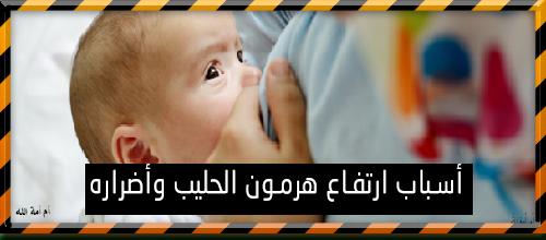 أسباب ارتفاع هرمون الحليب وأضراره 3dlat.com_14_19_cdd3