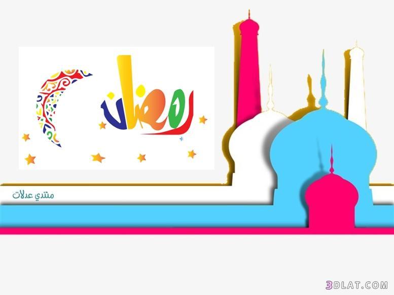 تهنئه لرمضان تصميمي كروت وبطاقات تهنئه 3dlat.com_15_18_0720
