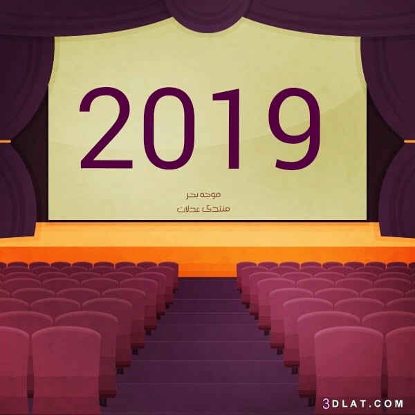 تهنئه للعام الجديد بطاقات تهنئه ورسائل 3dlat.com_15_18_2955