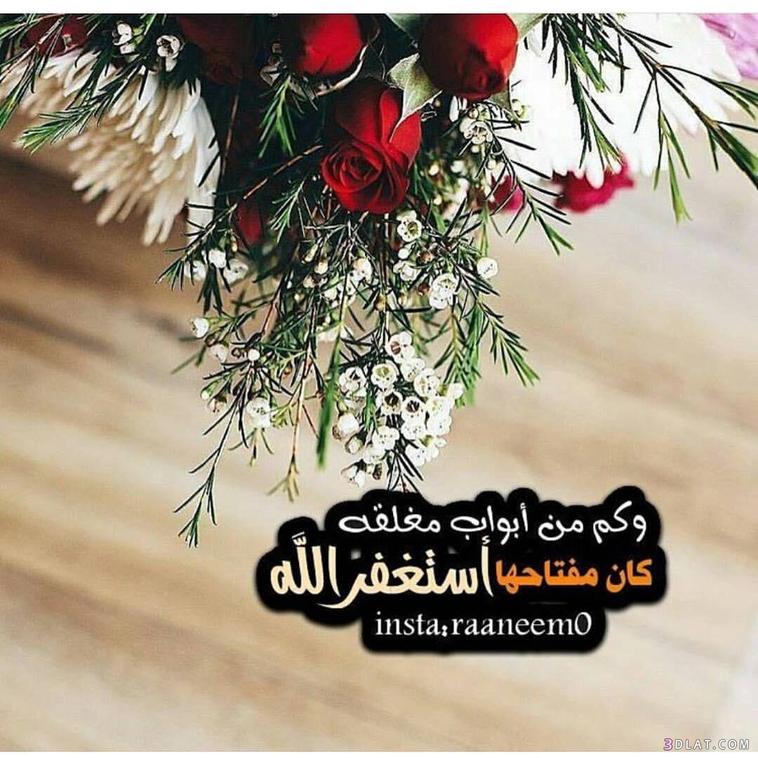 اروع الصور الدينية, منشورات اسلامية حديثة,رمزيات 3dlat.com_15_18_39ff