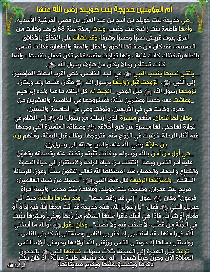 تصميمي أولاد النبي الله عليه وسلم،صور 3dlat.com_15_18_3a28