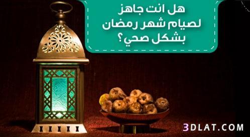 تحافظين حالتك الصحية رمضان 3dlat.com_15_18_3c58