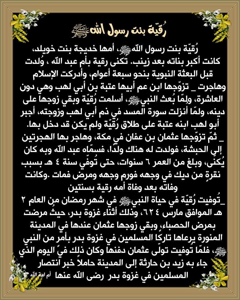 تصميمي أولاد النبي الله عليه وسلم،صور 3dlat.com_15_18_43a9