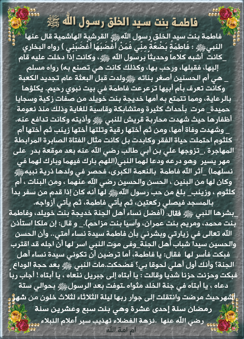 تصميمي أولاد النبي الله عليه وسلم،صور 3dlat.com_15_18_5e31