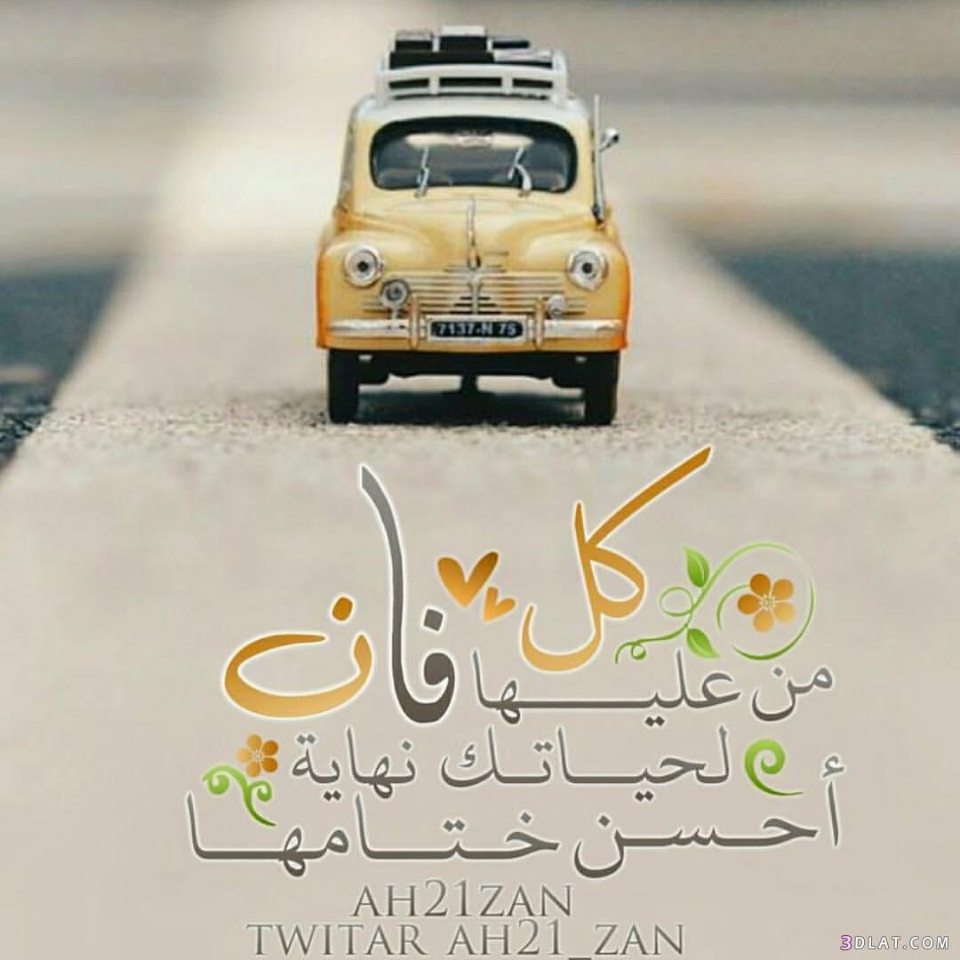 اروع الصور الدينية, منشورات اسلامية حديثة,رمزيات 3dlat.com_15_18_6a64