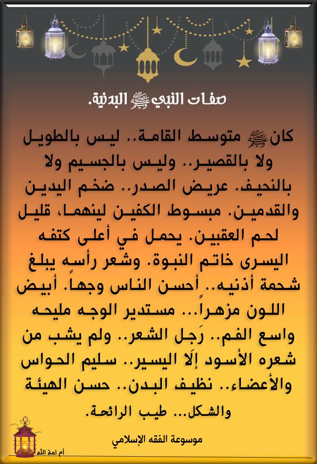 تصميمي أولاد النبي الله عليه وسلم،صور 3dlat.com_15_18_826e