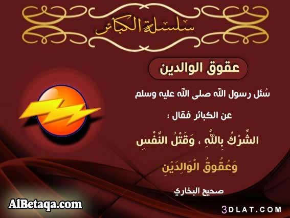 تحريم عقوق الوالدين القرآن والسنة،عقاب العقوق 3dlat.com_15_18_c6db