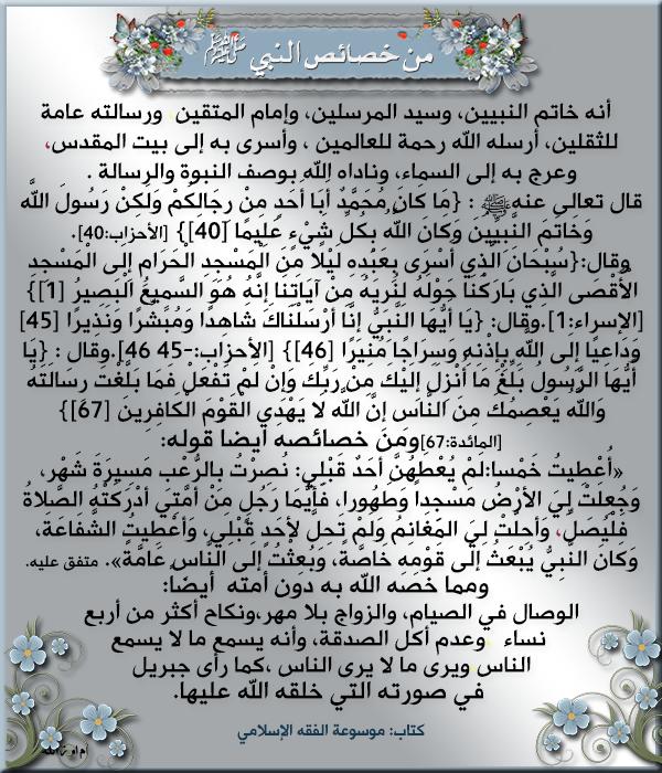تصميمي أولاد النبي الله عليه وسلم،صور 3dlat.com_15_18_ec9b