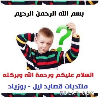 الاطفال 3dlat.com_15_19_14c9