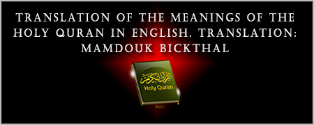 the Holy Quran in English Translation: Mamdouk Bickthal Surat AL AN'AAM1: