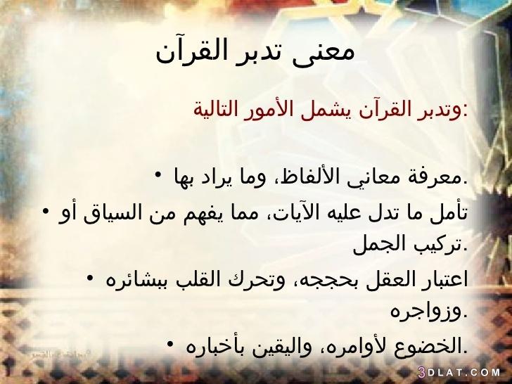 وحلاوة القرآن 3dlat.com_15_19_a853