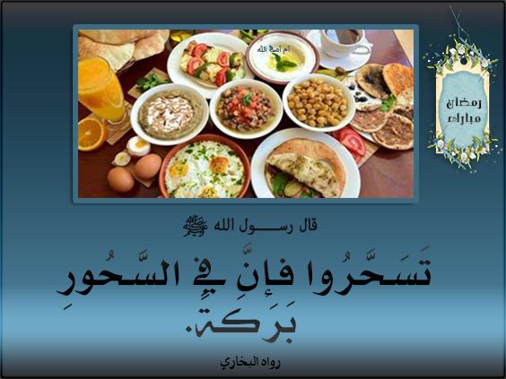 ،تعرفي, أفضل, رمضان, سحور, ما