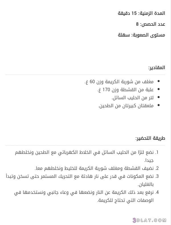 كريمه الطبخ المالحه طريقه تحضير كريمه 3dlat.com_16_18_3a8f