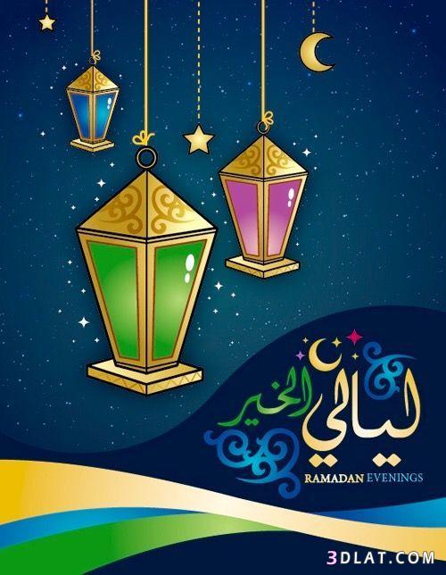 رمضان 2019, بنات رمضان تهنئة بشهر 3dlat.com_16_18_3b02