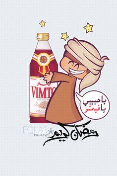 رمضان 2019, بنات رمضان تهنئة بشهر 3dlat.com_16_18_452a