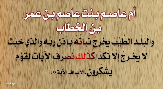 أم عاصم بنت عاصم بن عمر بن الخطاب 3dlat.com_16_18_4682