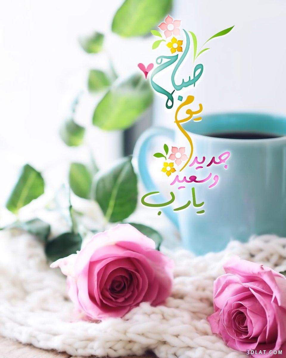 صباح الخير ،صور مساء الخير صباح 3dlat.com_16_18_6a48