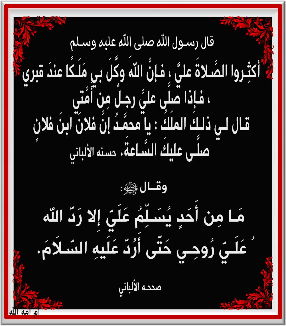 صور مصممة للصلاة على النبي صلى الله عليه وسلم صوررائعة للصلاة على الحبيب أم أمة الله
