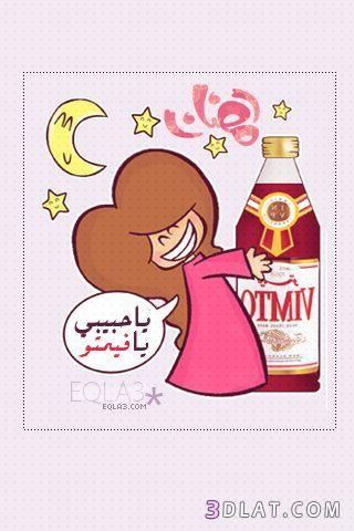 رمضان 2019, بنات رمضان تهنئة بشهر 3dlat.com_16_18_70ed