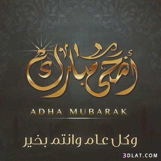مقاصد العيد وأحكامه وآدابه 3dlat.com_16_18_7469