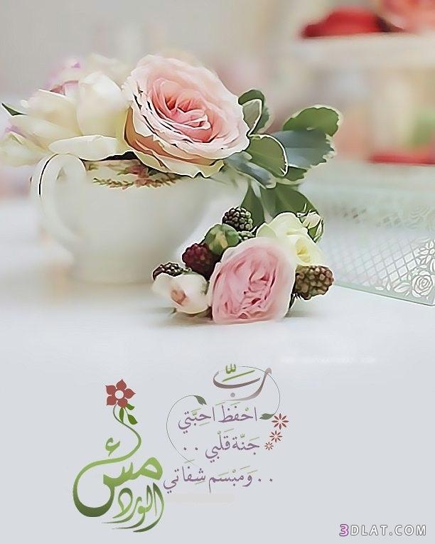 صباح الخير ،صور مساء الخير صباح 3dlat.com_16_18_a00d