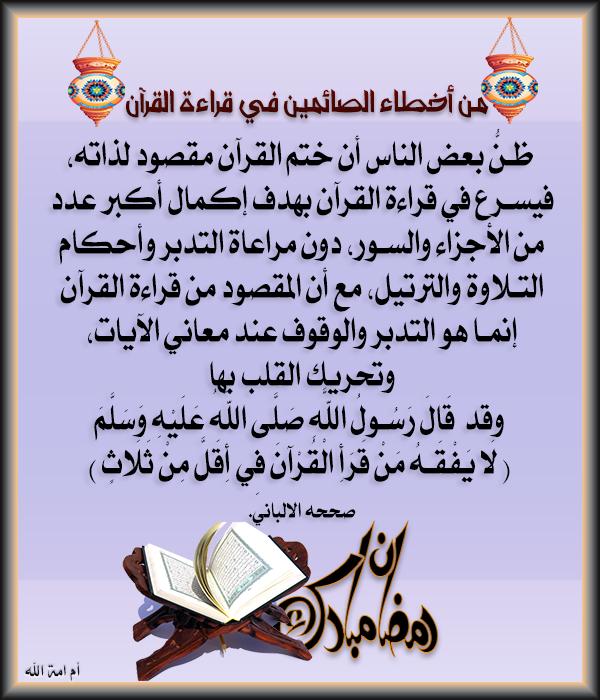 من أخطاء الصائمين أخطاء في قراءة القرآن