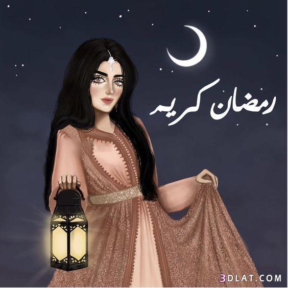 رمضان 2018, بنات رمضان تهنئة بشهر 3dlat.com_16_18_e653